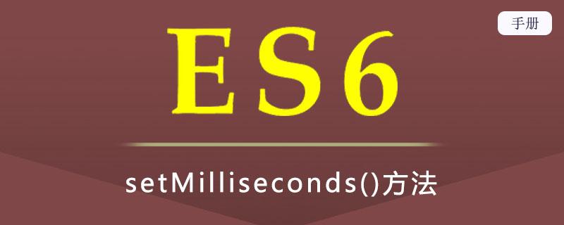 ES 6 setMilliseconds()方法
