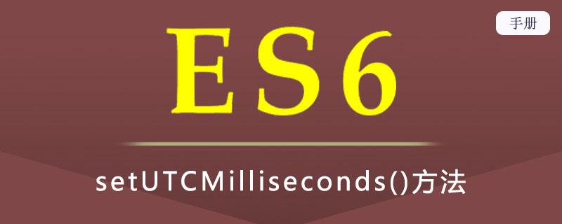 ES 6 setUTCMilliseconds()方法