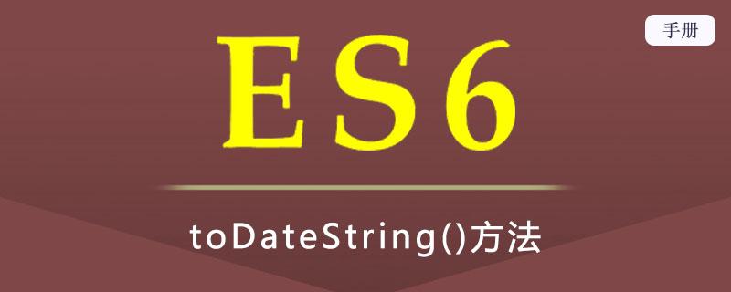 ES 6 toDateString()方法