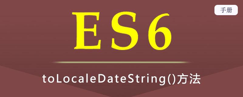 ES 6 toLocaleDateString()方法