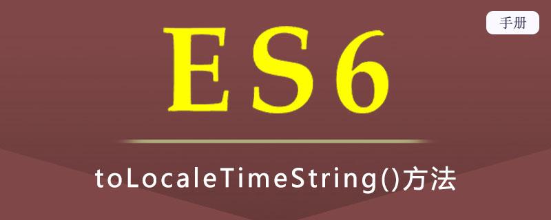 ES 6 toLocaleTimeString()方法