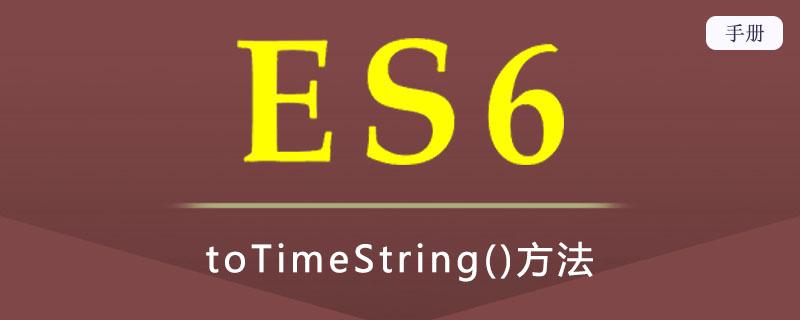 ES 6 toTimeString()方法