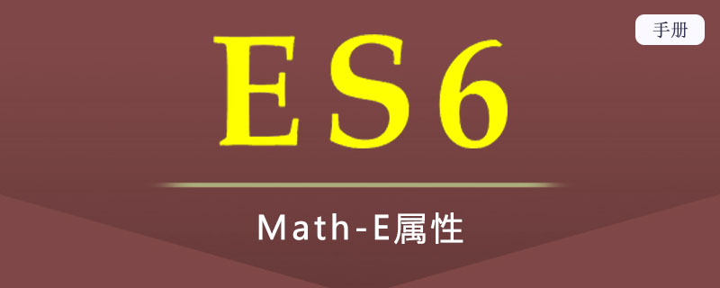ES 6 Math E属性