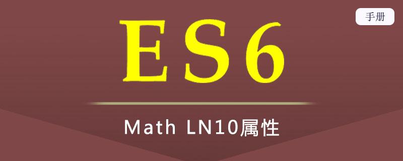 ES 6 Math LN10属性