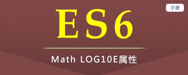 ES 6 Math LOG10E属性
