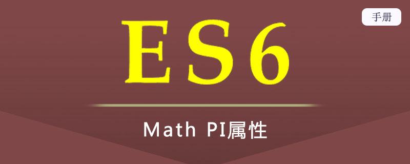 ES 6 Math PI属性