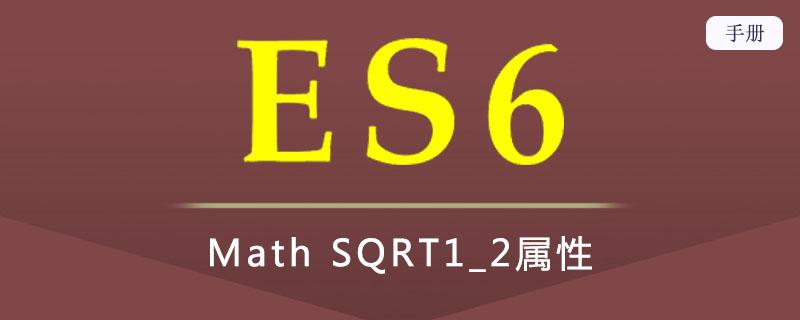 ES 6 Math SQRT1_2属性