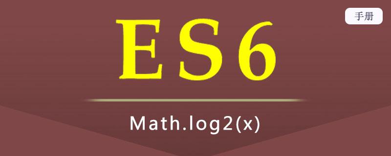 ES 6 Math.log2(x)
