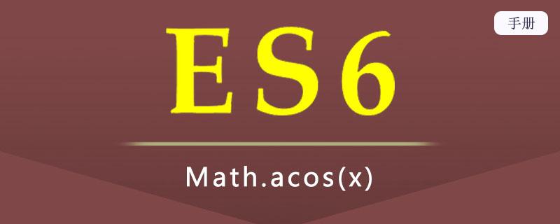 ES 6 Math.acos(x)