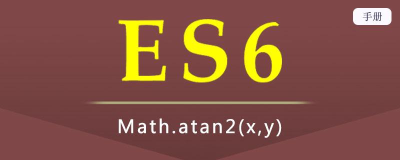 ES 6 Math.atan2(x,y)