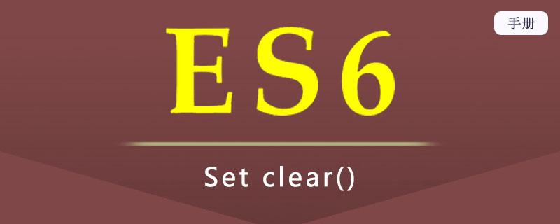 ES 6 Set clear()