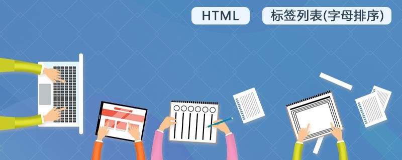 HTML 5 标签