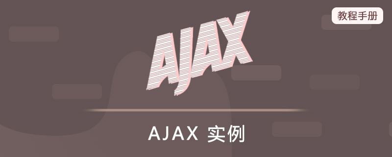 AJAX 实例