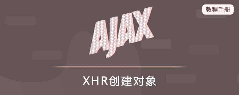 XHR创建对象
