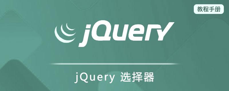 jQuery 选择器