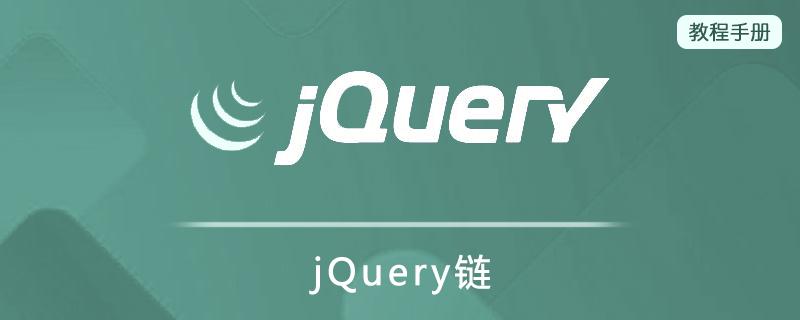 jQuery链