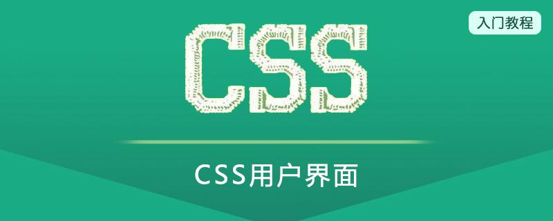 CSS用户界面(User Interface)