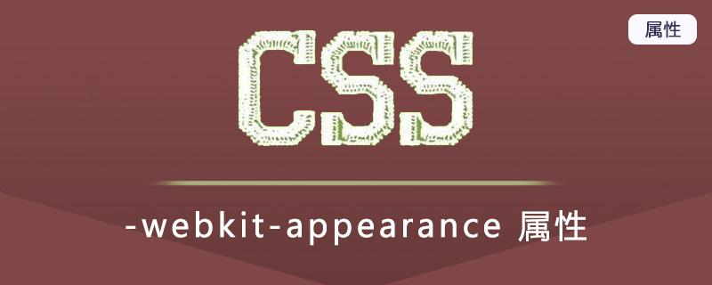 -webkit-appearance