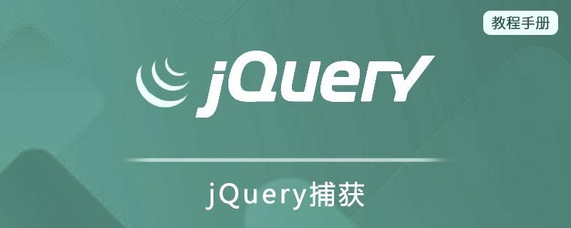 jQuery捕获