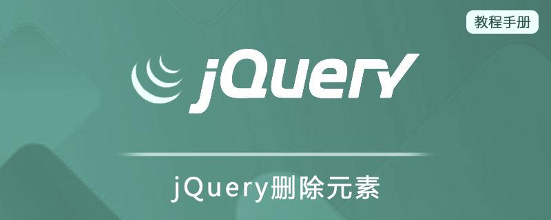 jQuery删除元素