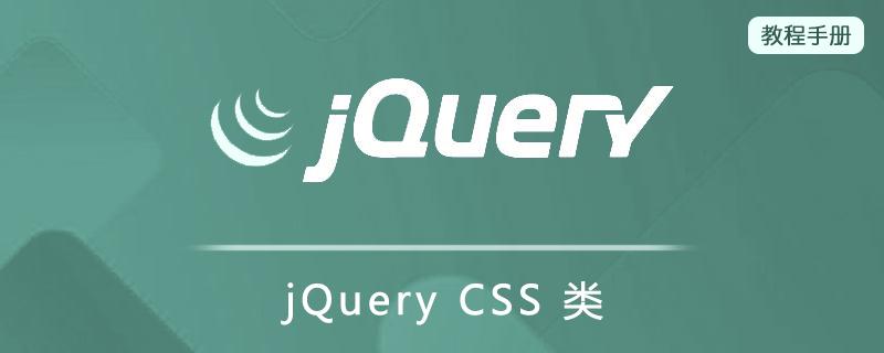 jQuery CSS 类