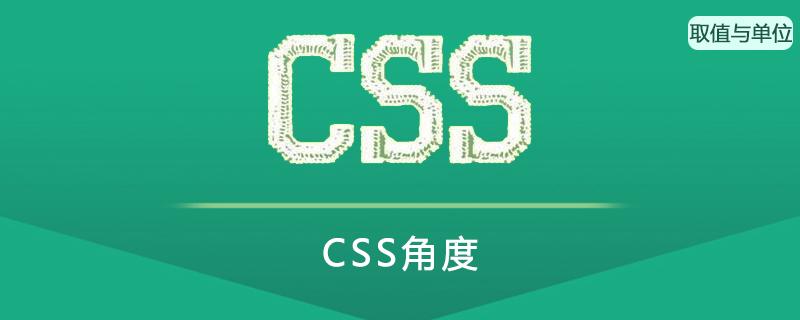 CSS 角度(Angle)
