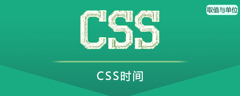 CSS 时间(Time)