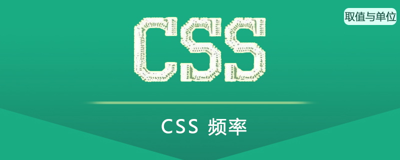 CSS 频率(Frequency)