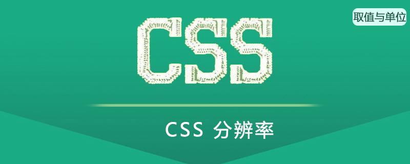 CSS 分辨率(Resolution)