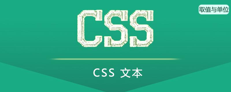 CSS 文本(Textual)