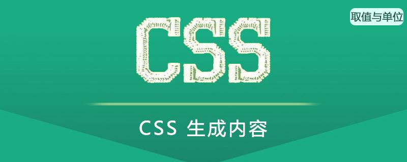 CSS 生成内容(Content)