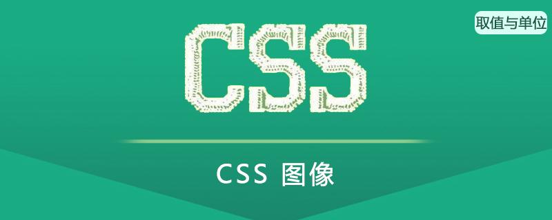 CSS 图像(Image)