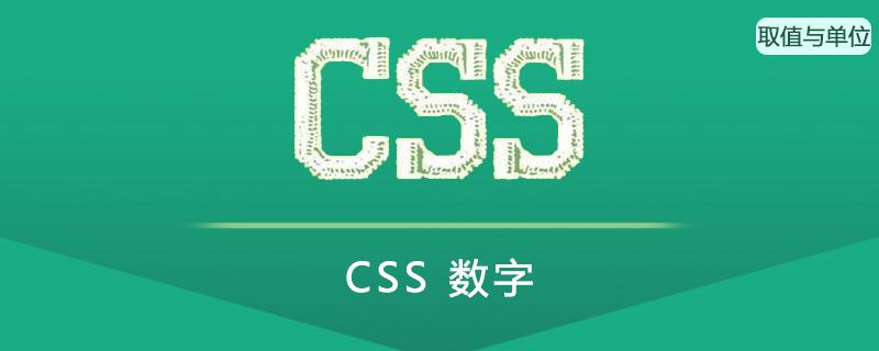 CSS 数字(Numeric)