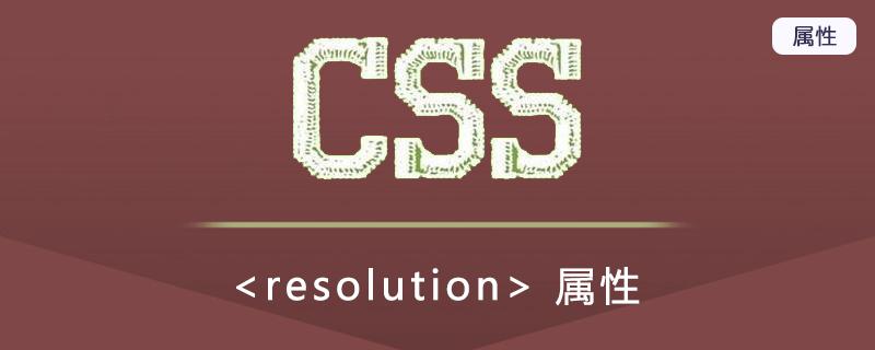 <resolution>