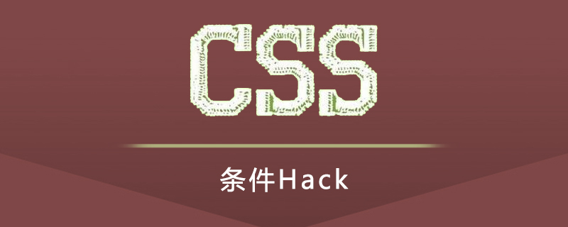 条件Hack