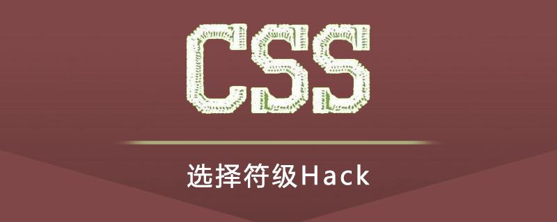 选择符级Hack