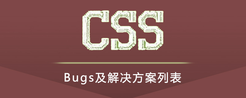 Bugs及解决方案列表