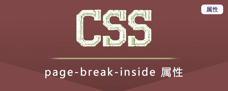 page-break-inside