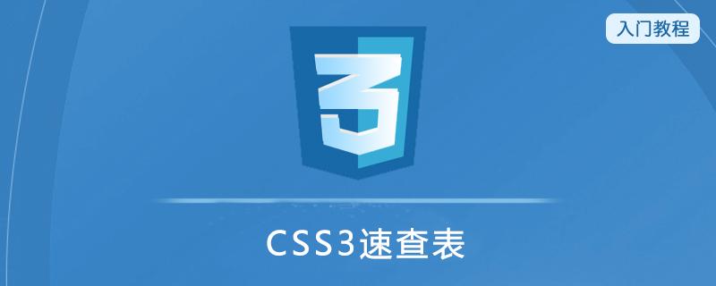 CSS3速查表