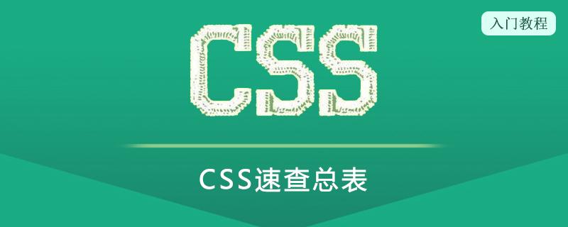 CSS速查总表