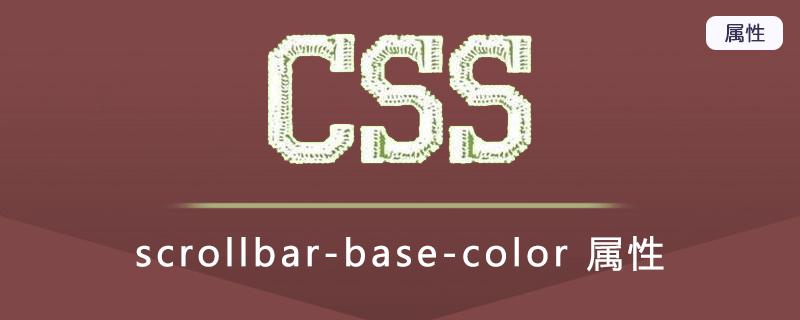 scrollbar-base-color
