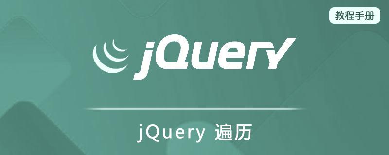 jQuery 遍历