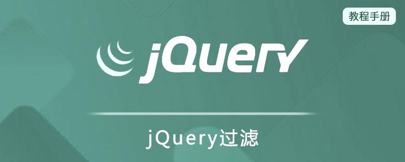 jQuery过滤
