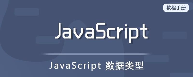 JavaScript 数据类型