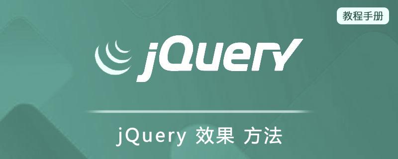 jQuery 效果 方法
