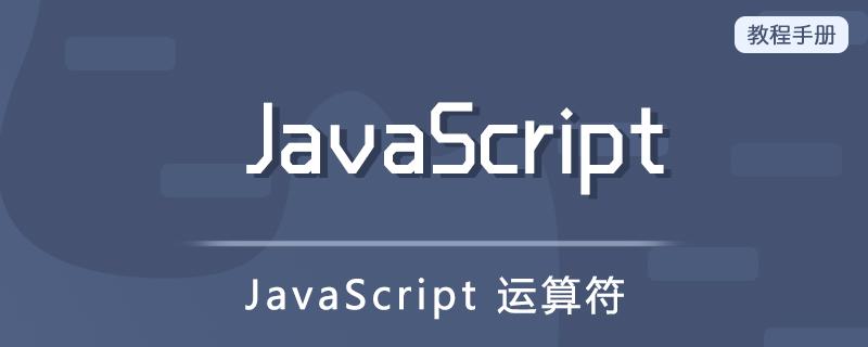 JavaScript 运算符