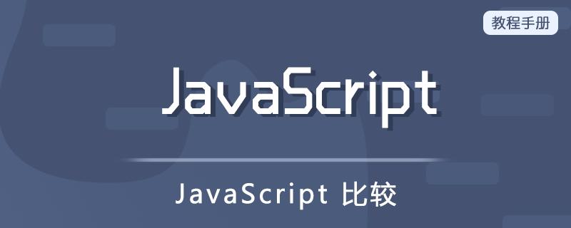 JavaScript 比较