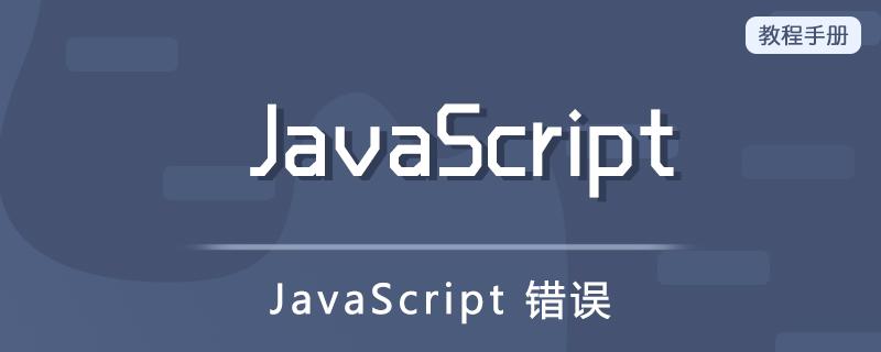 JavaScript 错误