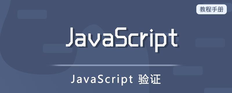 JavaScript 验证