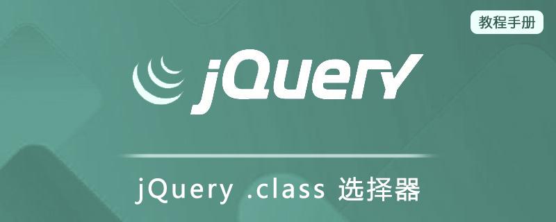 jQuery .class 选择器